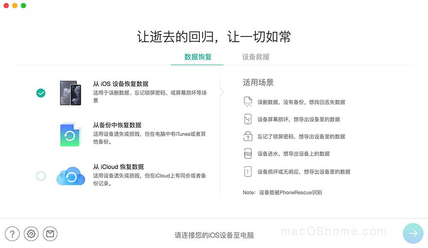 iOS数据恢复 PhoneRescue for Mac  4.0.0 中文破解版