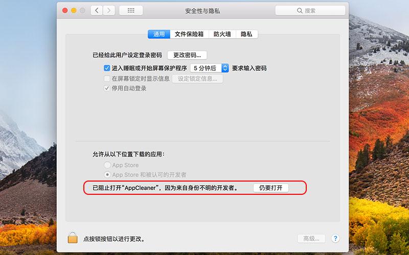 macOS如何安装从网上下载的软件?