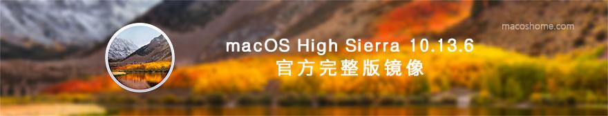 macOS High Sierra 10.13.6 官方原版系统镜像下载
