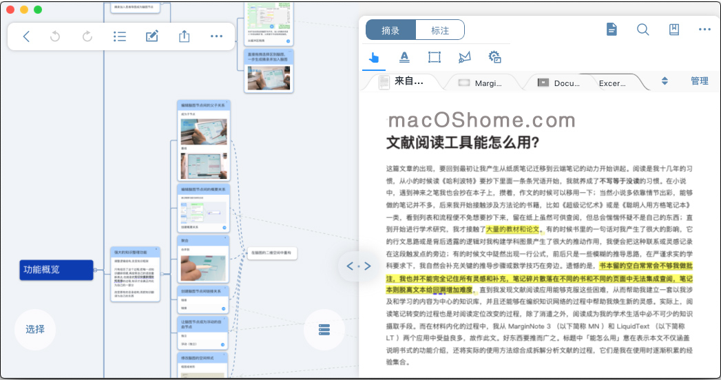 MarginNote 3 For Mac 3.5.9 中文破解版