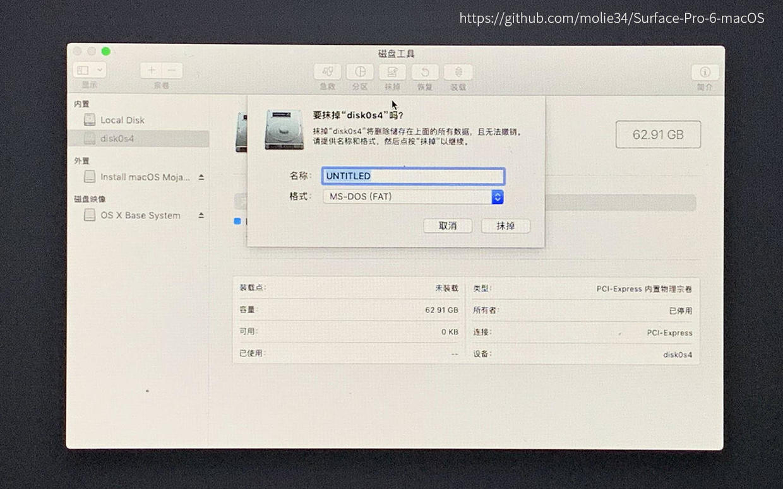 Surface Pro 6超详细教程之安装windows10和黑苹果macOS 10.14双系统