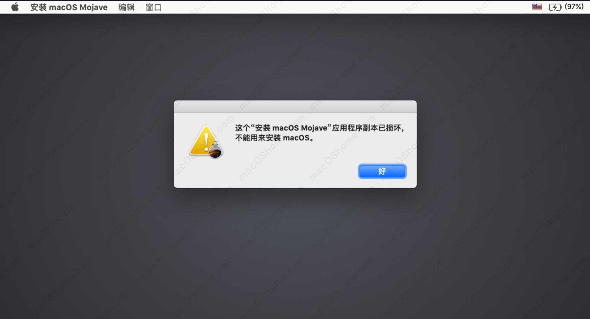 """这个""""安装 macOS Mojave"""" 应用程序副本已损坏,不能用来安装macOS"""