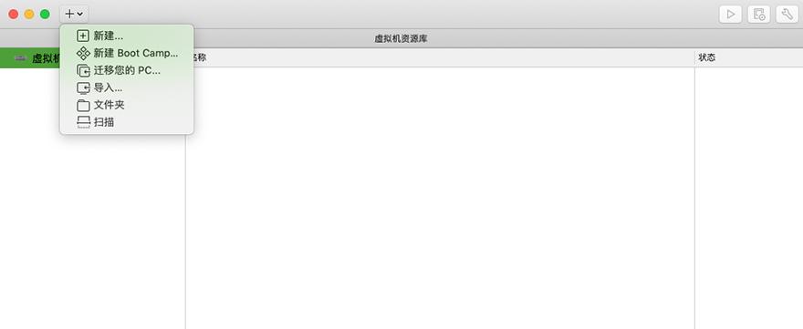 VMWare Fusion Pro 12 虚拟机中文版(带序列号) 支持Big Sur