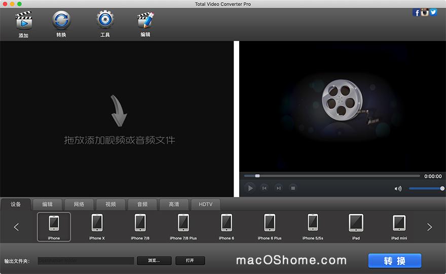 超级转霸 Total Video Converter Pro  4.6.0 全功能视频格式转换工厂
