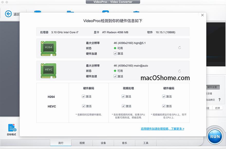 VideoProc for Mac v4.1 全能视频处理中文破解版
