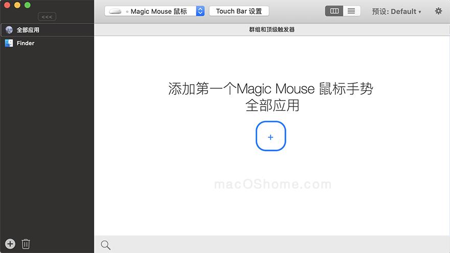 BetterTouchTool for Mac 3.562 自定义多点触控手势中文版