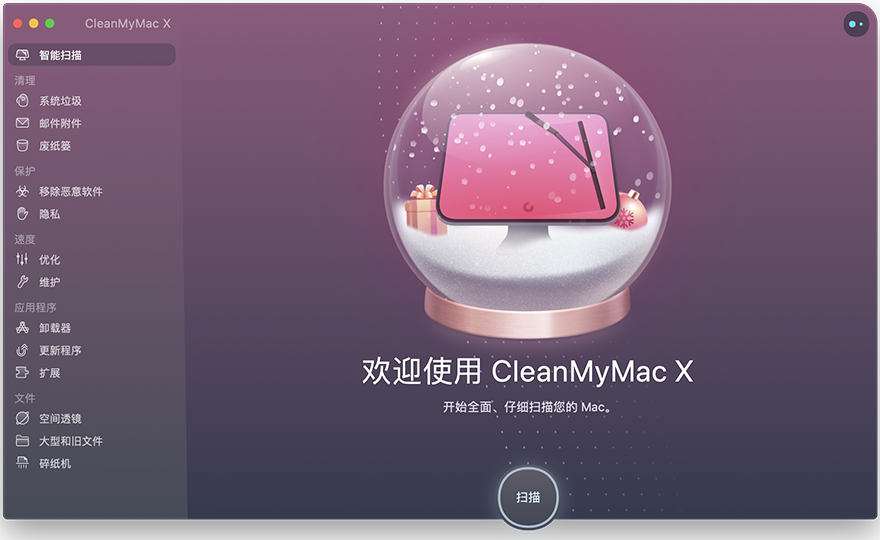 CleanMyMac X For Mac 4.6.11 文件清理工具