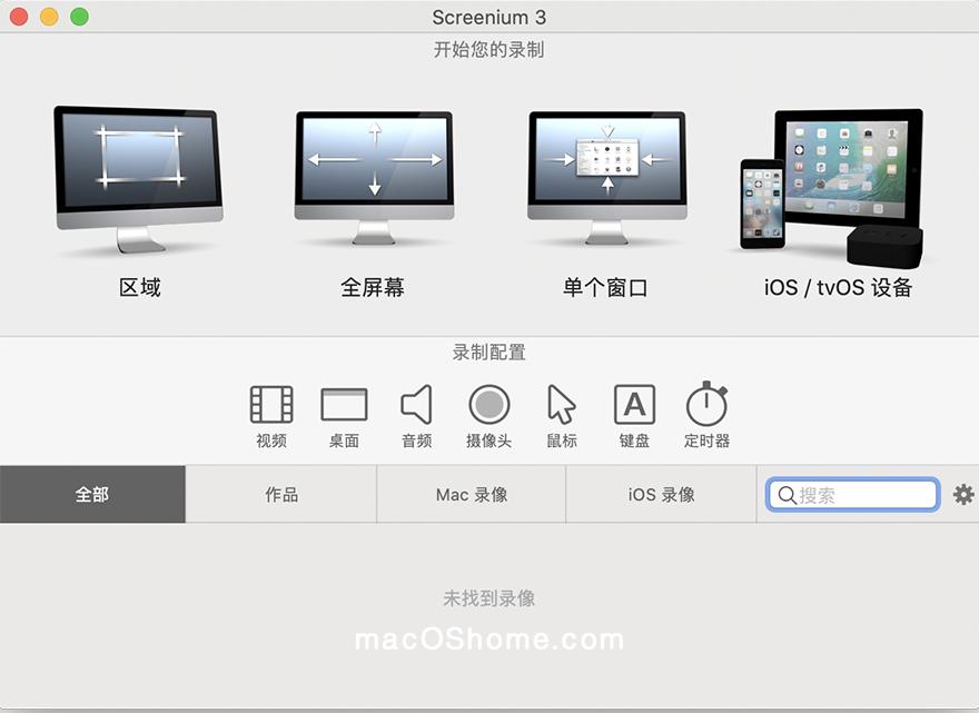 Screenium 3 for Mac v3.3.0 屏幕录制 中文破解版