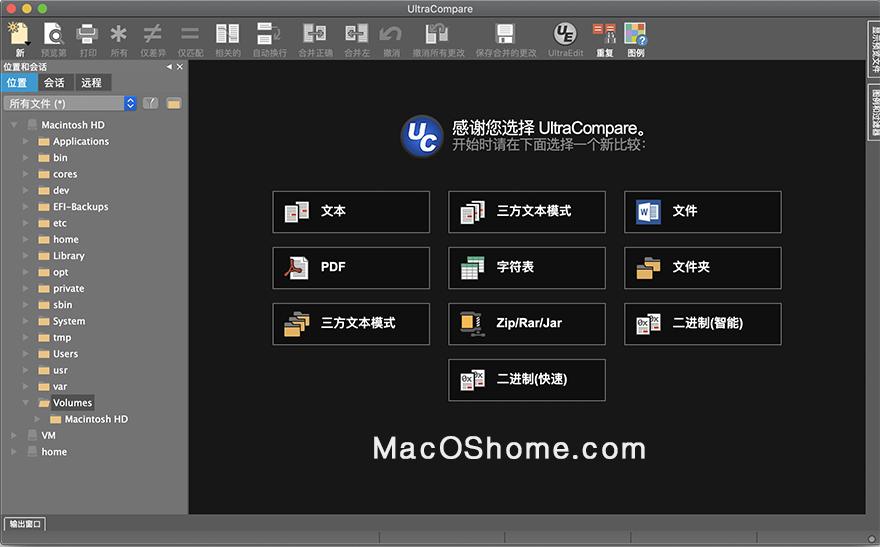 UltraCompare for Mac v21.00.0.36 文件对比合并工具 中文版