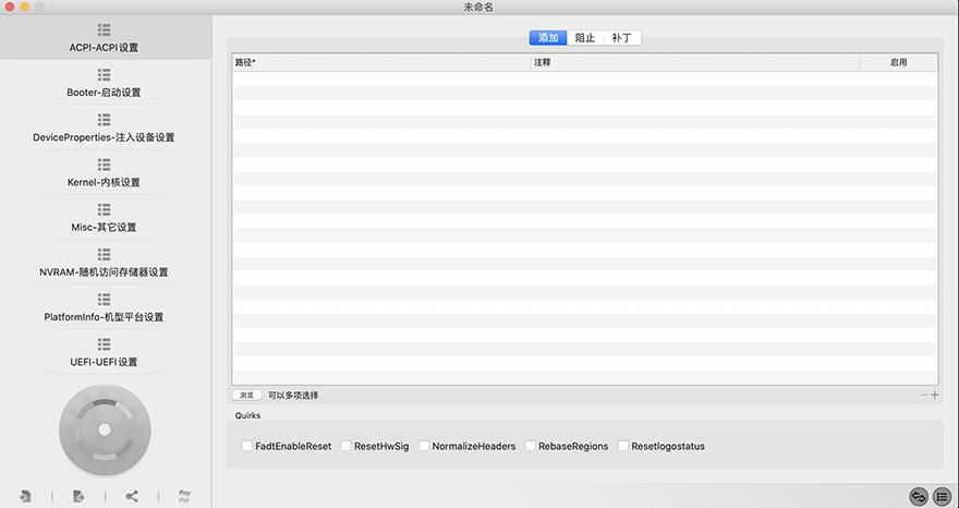 OpenCore Configurator  2.44.0.0  OC配置器中文版