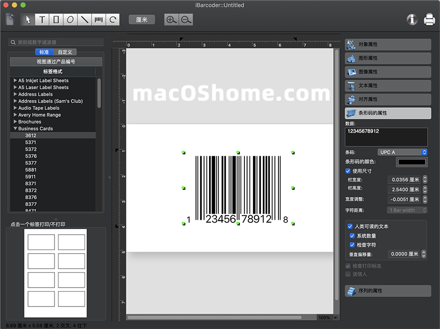 iBarcoder for Mac 3.12.4 条形码生成器中文破解版
