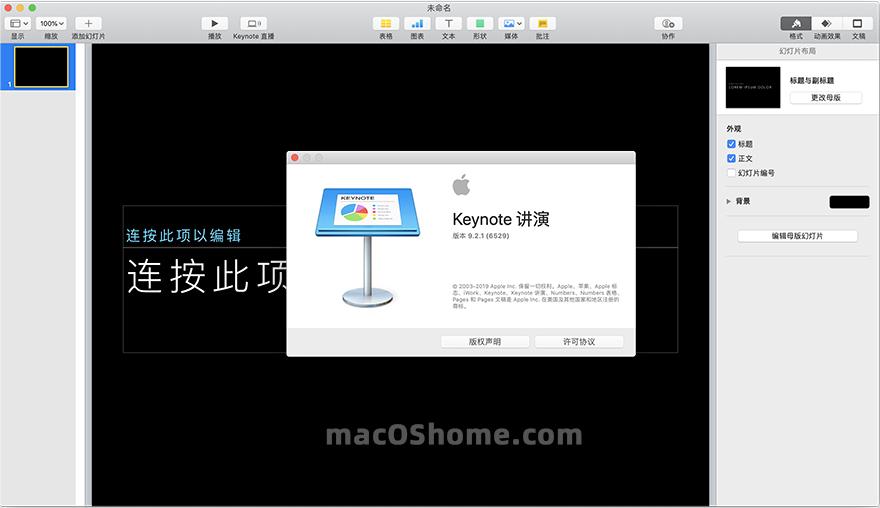 Keynote 讲演 10.0 最新免激活版