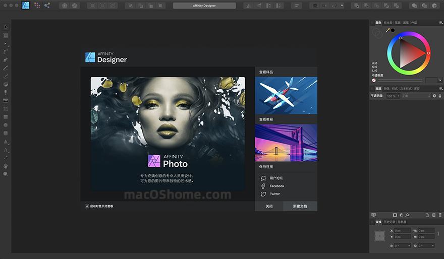 Affinity Designer for Mac v1.8.4 矢量图形绘图软件中文破解版