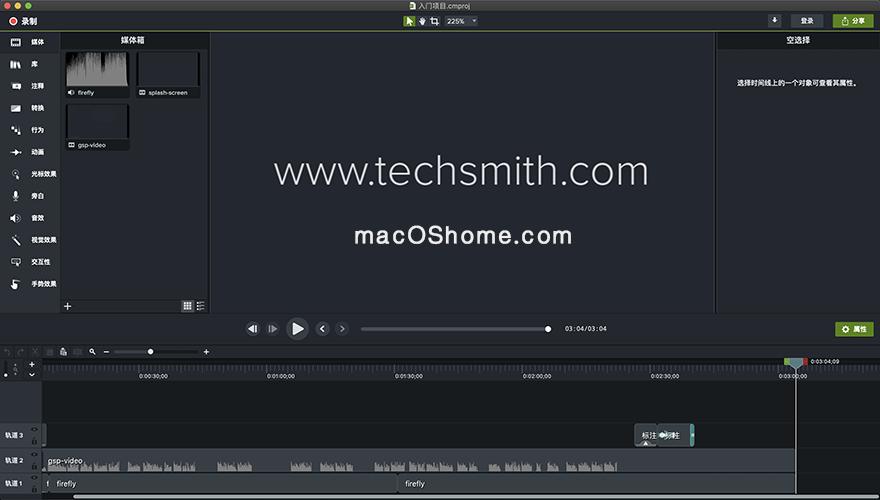Camtasia 2019 for Mac 强大的屏幕录像机和视频编辑器