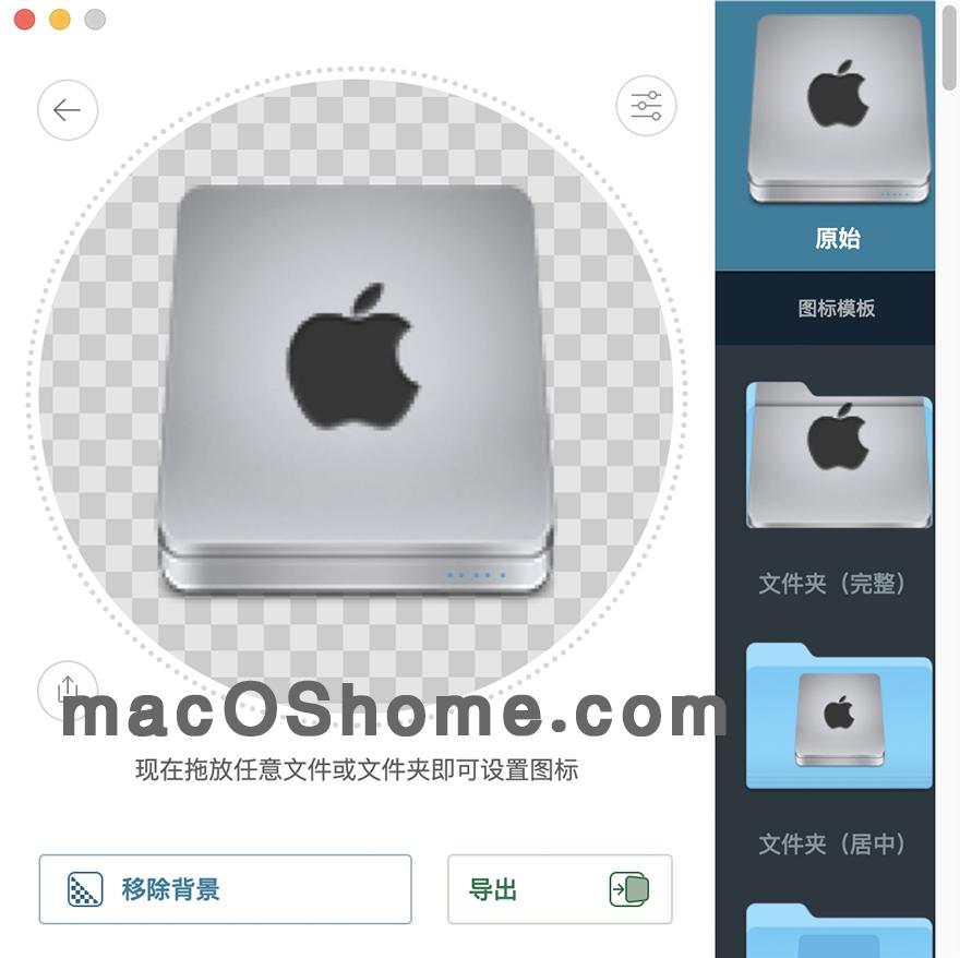 Image2icon for Mac v2.11 制作自己的图标 中文破解版