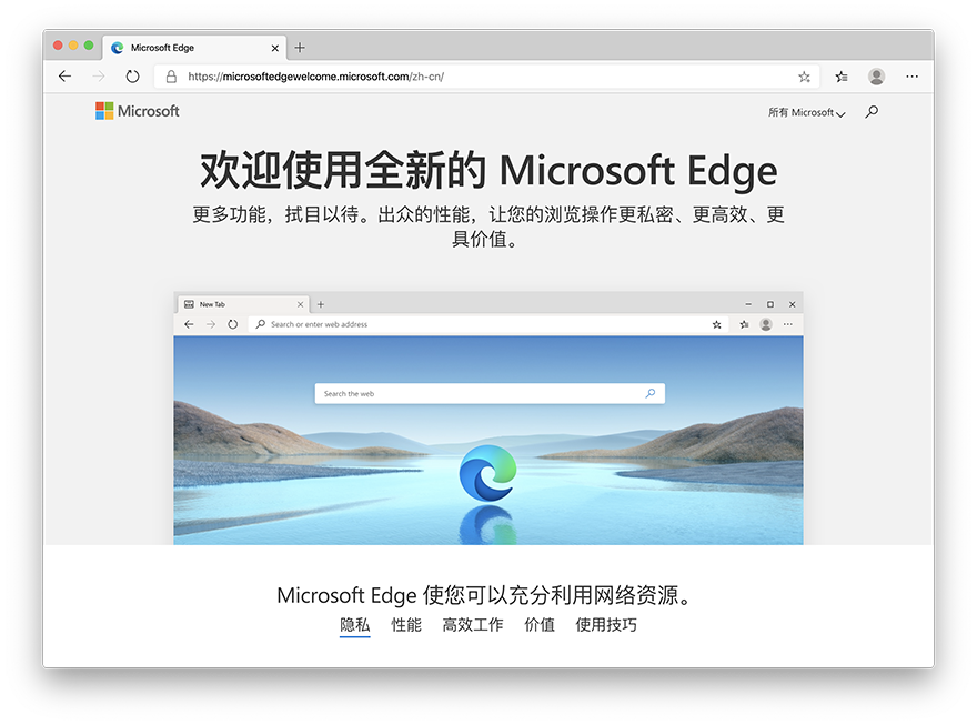 Microsoft Edge for mac 微软全新Edge浏览器中文最新版