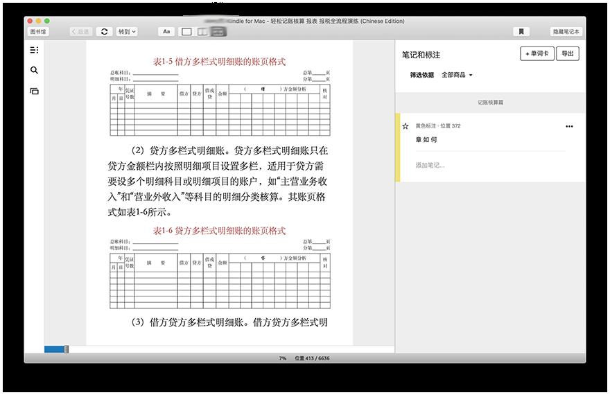 kindle 1.2.8 for mac 中文版阅读器