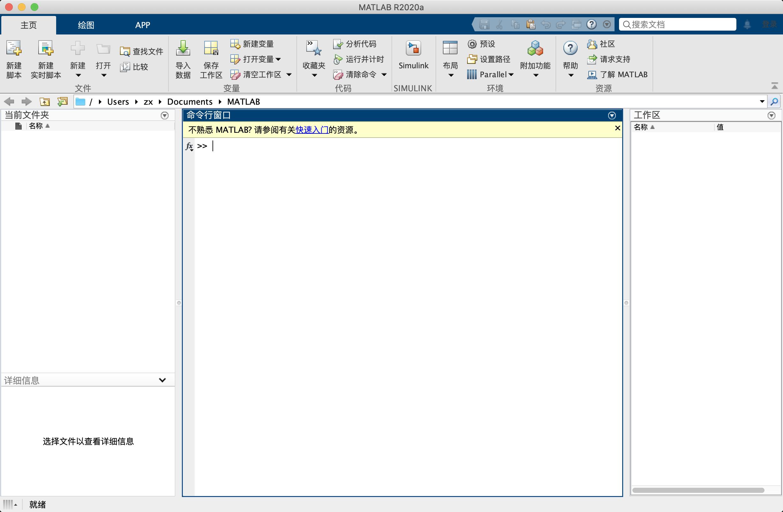 Mathworks Matlab R2020a for Mac v9.8 中文破解版
