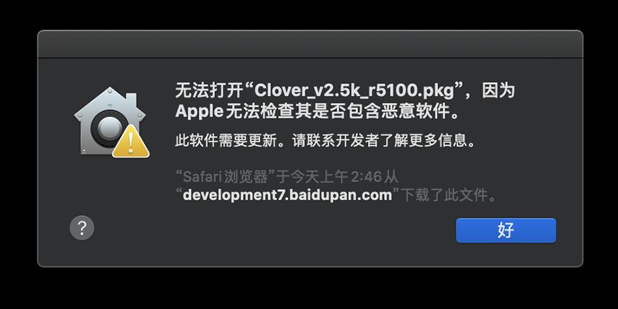 """[无法打开""""xxx"""",因为Apple无法检查其是否包含恶意软件] 提示解决"""