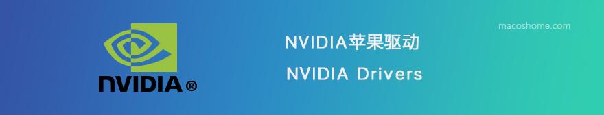 黑苹果NVIDIA驱动适用于 macOS 10.13.6 High Sierra (17G10021)