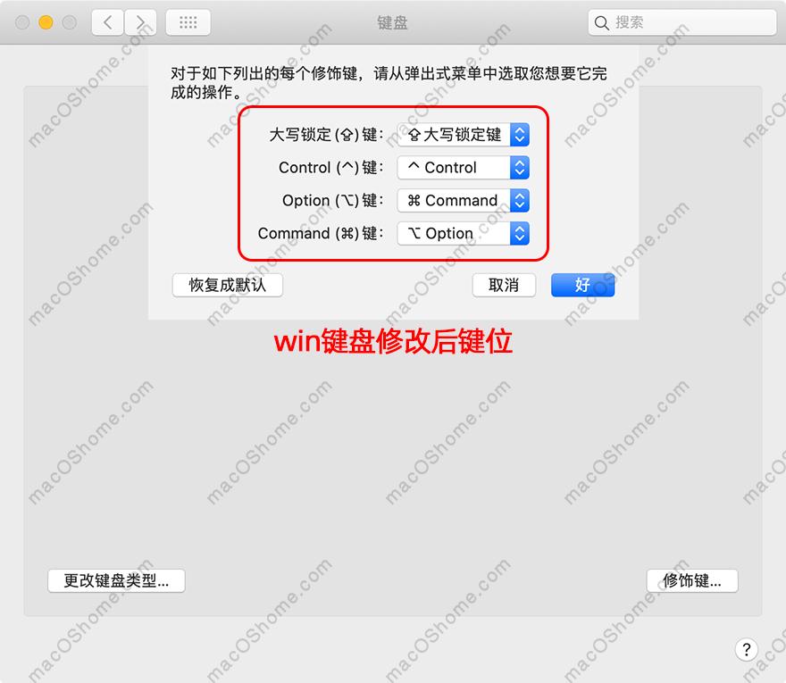 Mac键盘command键位修改教程