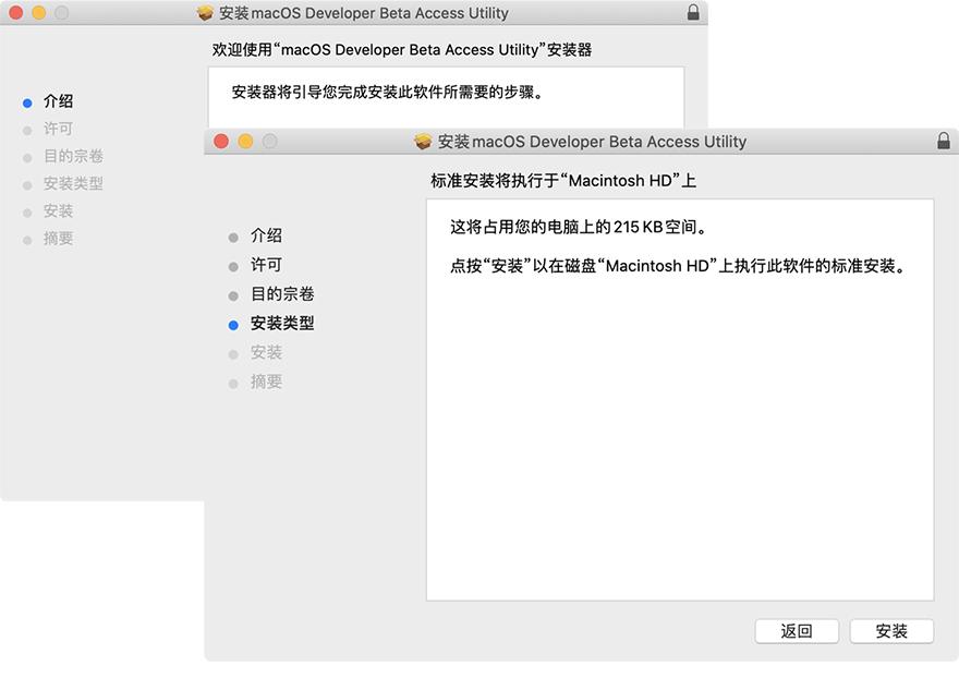 macOS 11 Big Sur 开发者测试版描述文件,测试版系统更新推送