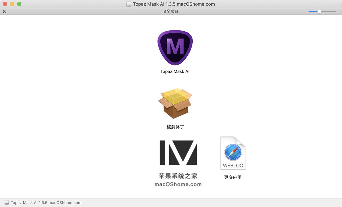 Topaz Mask AI for Mac v1.3.8  智能蒙版扣图软件破解版