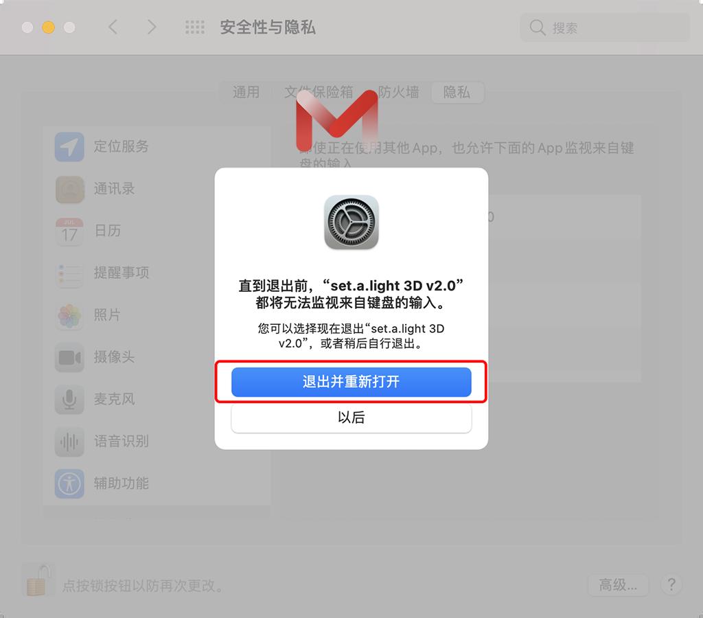 set.a.light 3D  for Mac v2.00.15  三维模拟影室布光效果软件中文版免激活