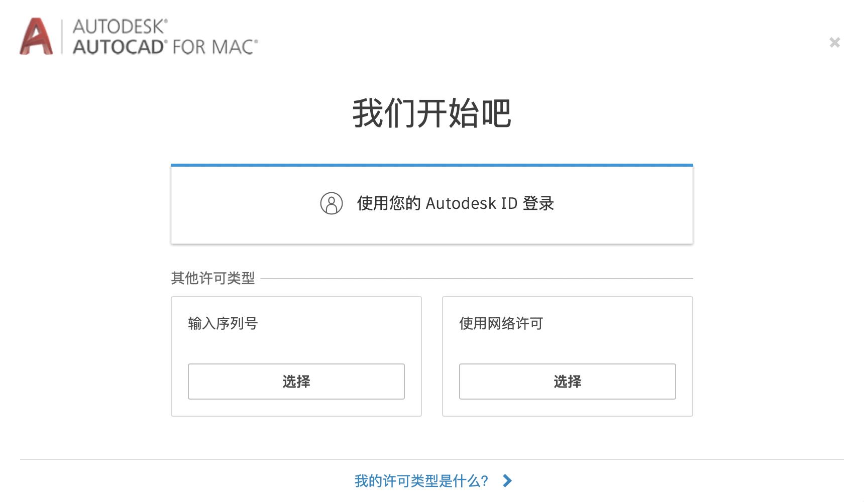 Autodesk AutoCAD 2021.1 For Mac 三维设计软件中文破解版支持M1