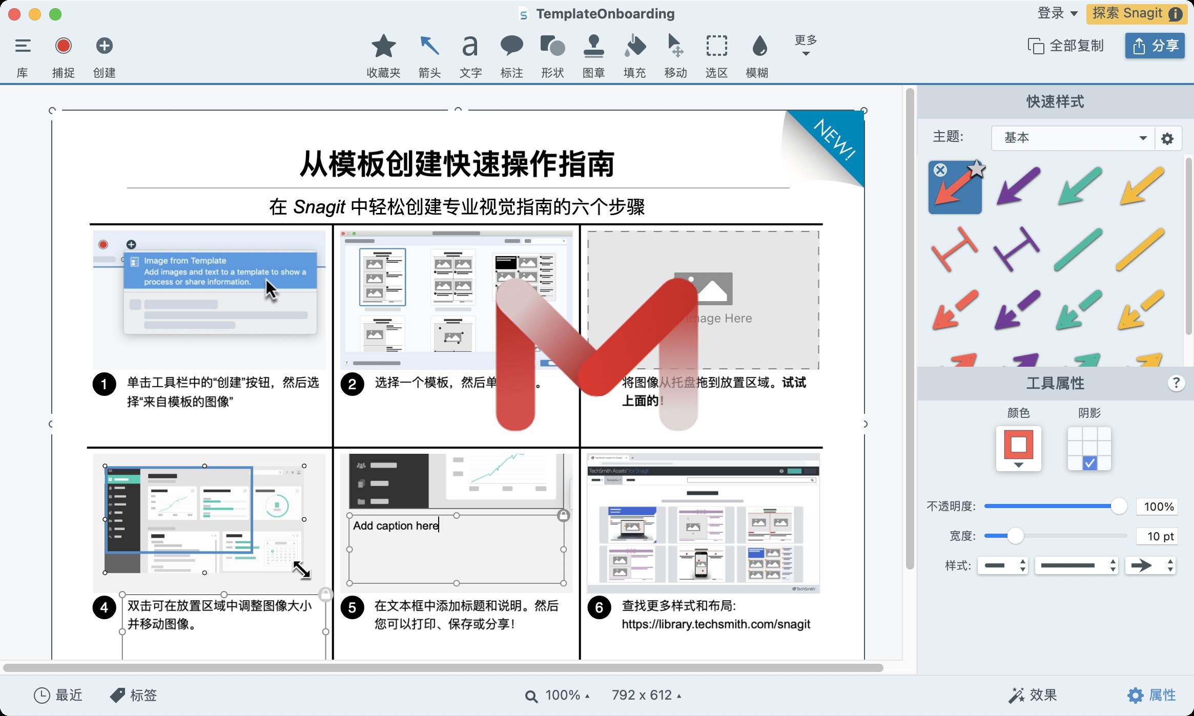Snagit 2021 For Mac v2021.3.0 屏幕捕捉软件中文破解版