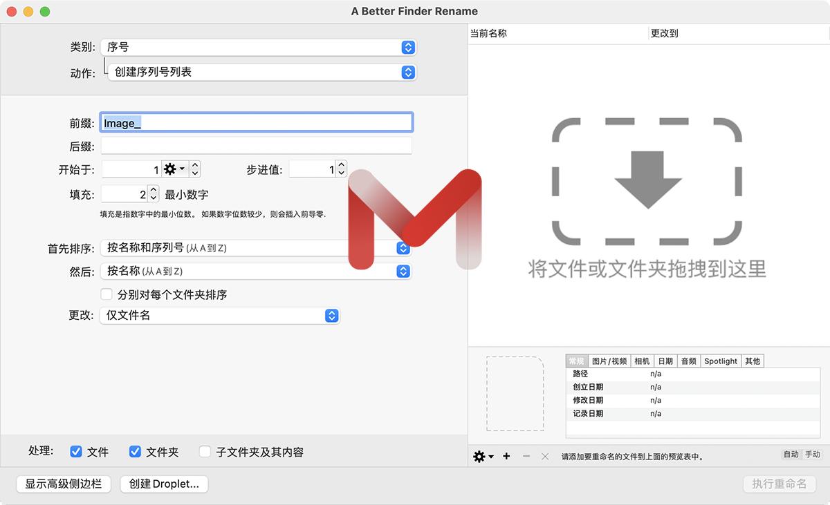 A Better Finder Rename  For Mac v11.28 重命名工具破解版
