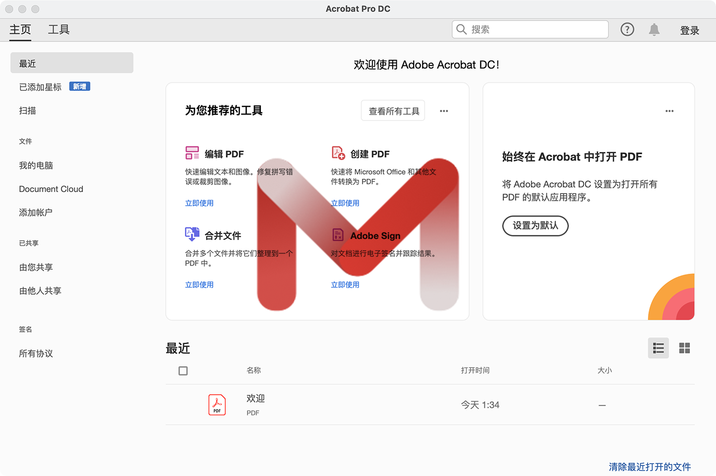 Adobe Acrobat Pro DC 2021 for Mac 中文破解版