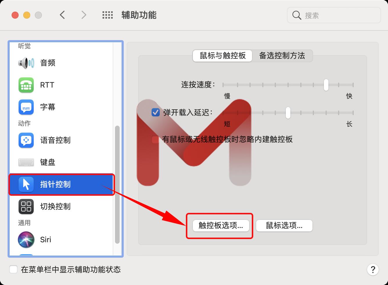 macOS系统三指拖移功能开启