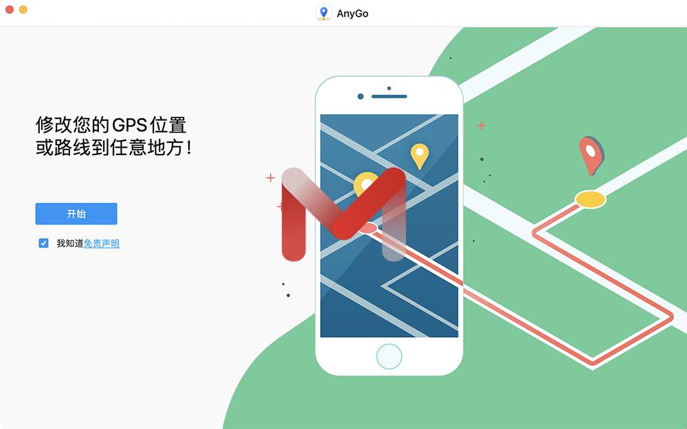 AnyGo for Mac v3.0.2 模拟GPS位置虚拟定位破解版