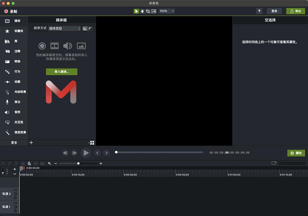 Camtasia For Mac 2021.0.5 屏幕录像机和视频编辑器中文版