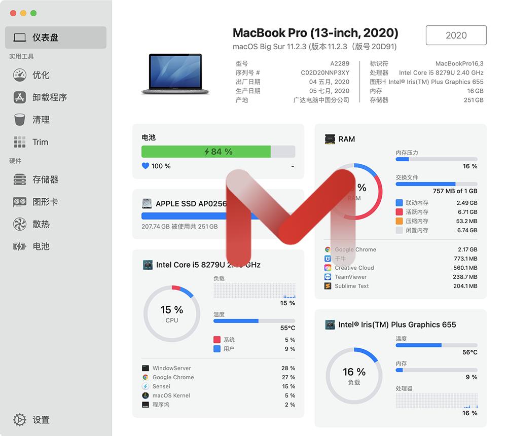 Sensei for Mac v1.4.12 软件和硬件监控优化工具中文版