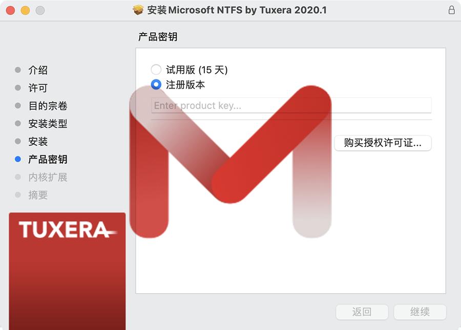 Tuxera NTFS For Mac 2020.1 中文版本