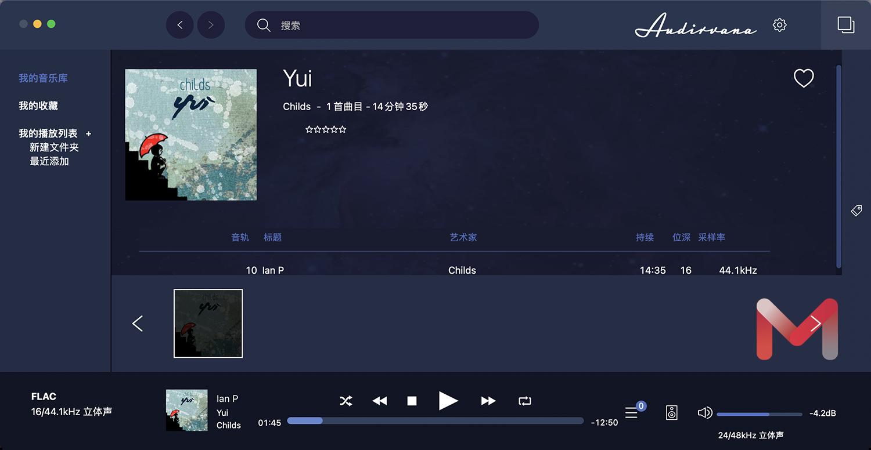 Audirvana for Mac v3.5.46 无损FLAC音乐播放器中文版