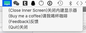 CloseInnerScreen关闭Mac内屏显示器软件中文版