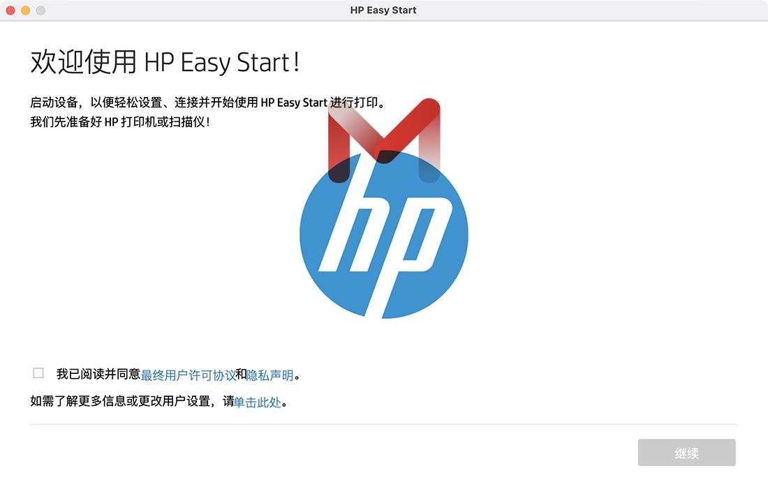 HP Easy Start  For Mac 2.10.0 惠普打印机扫描仪Mac驱动安装程序