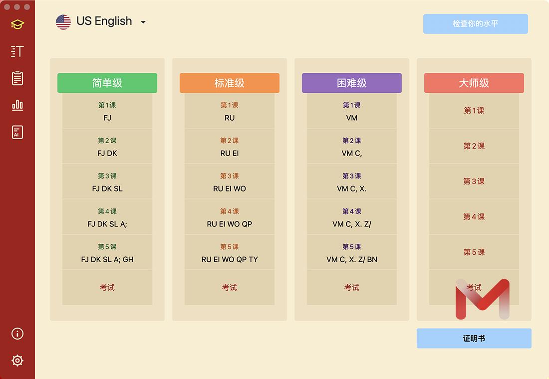 打字大师3 for Mac v3.11.8 打字练习软件中文版