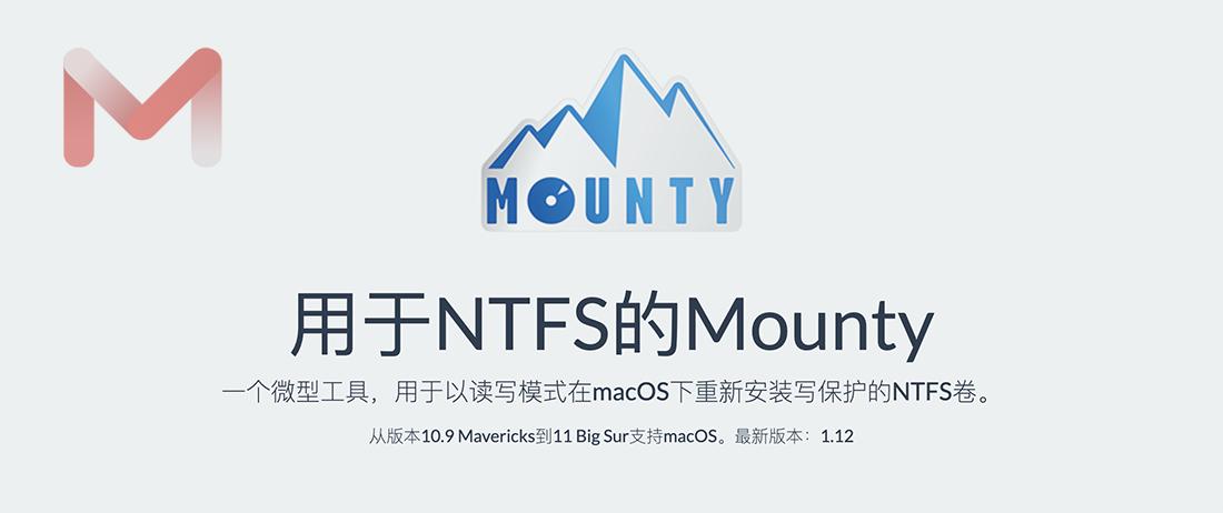 Mounty for NTFS v1.12 mac读写NTFS分区软件中文版完全免费