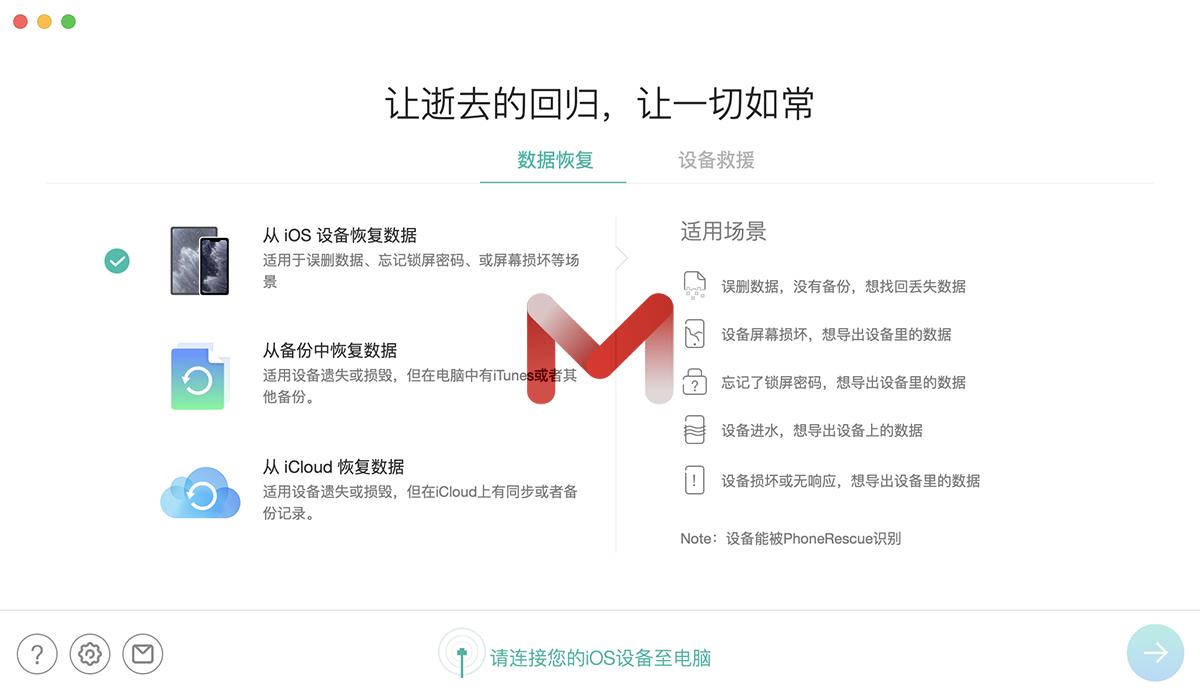 PhoneRescue for Mac 4.1.0 (20210419) iOS数据恢复工具