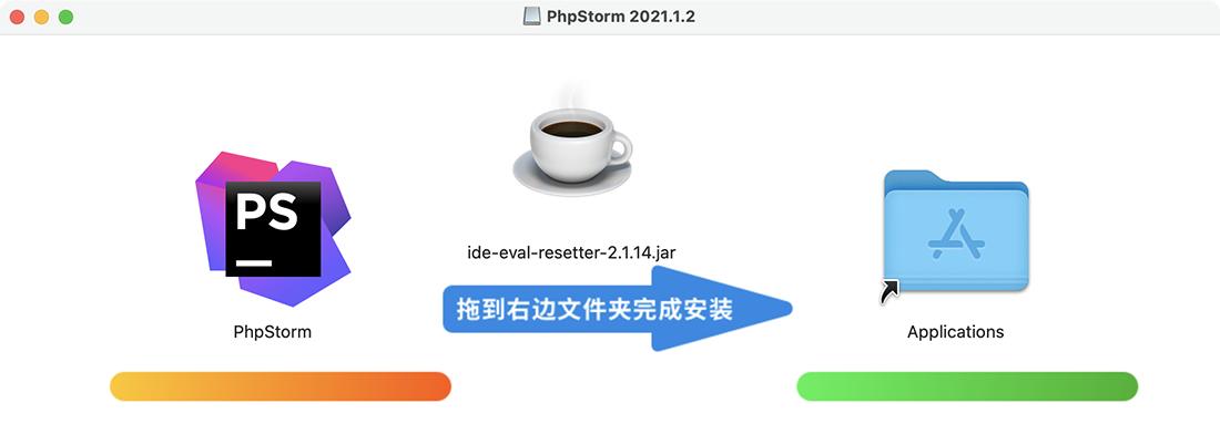 PhpStorm for Mac v2021.1.2 中文无限试用版