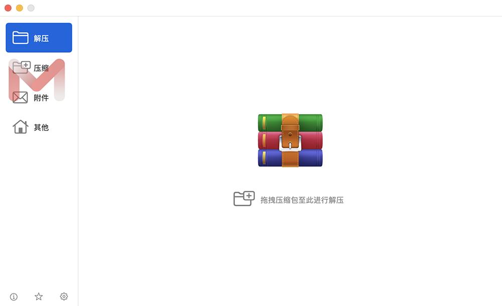 RAR Extractor Max for Mac v6.9.0 极速解压助手中文版