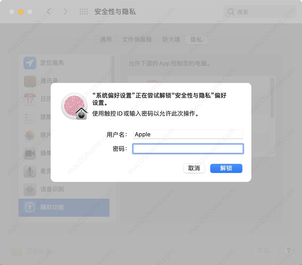 向日葵远程控制Mac版权限设置教程解决远程无法控制问题