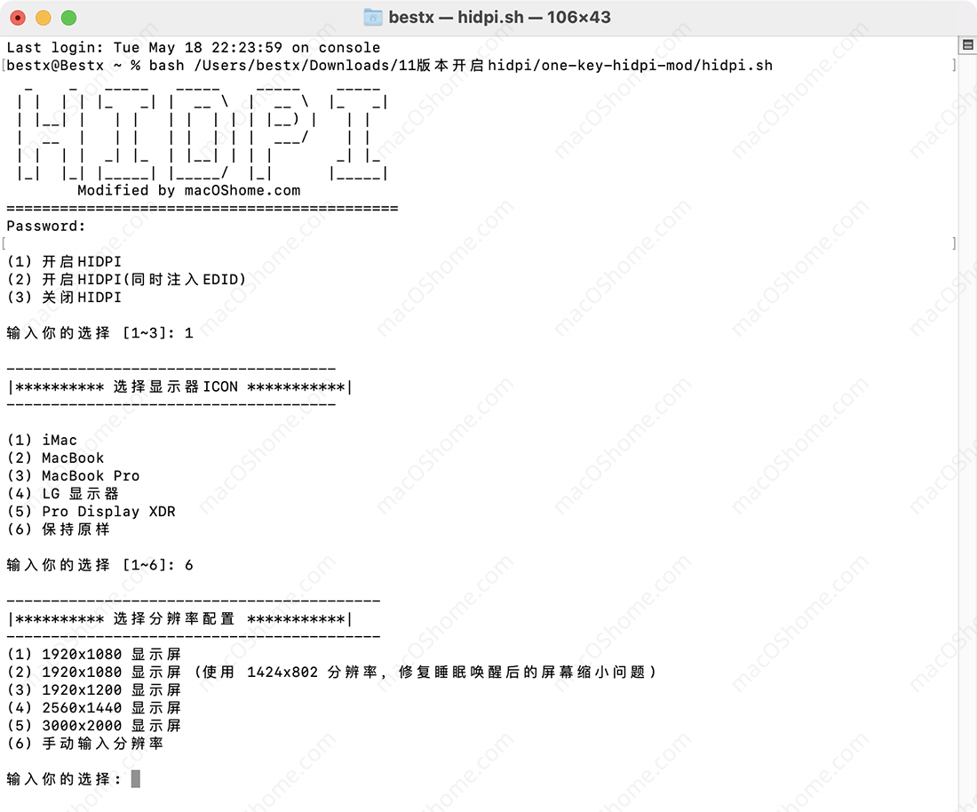 macOS外接显示器一键开启HiDPI视网膜显示工具