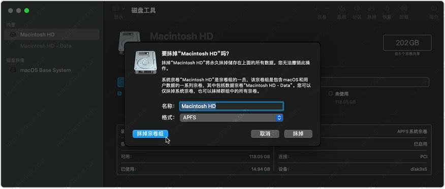 Mac电脑进入 macOS 恢复模式在线重装系统