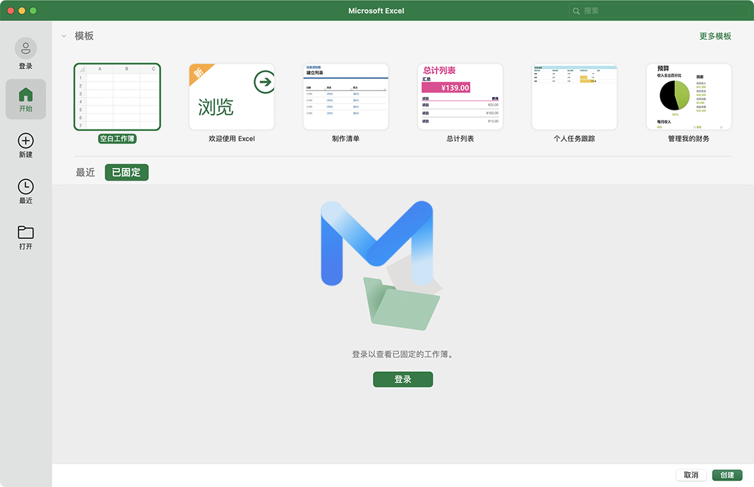 Microsoft Excel 2019 for Mac v16.50 Excel电子表格中文版