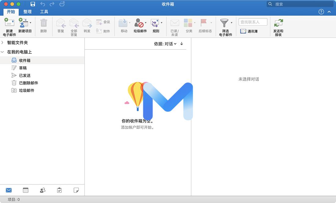 Microsoft Outlook 2019 for Mac v16.50 电子邮件中文版